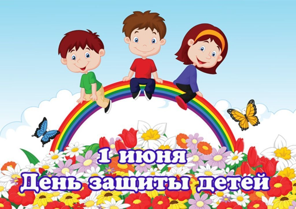 Июнь день защиты детей картинки открытки