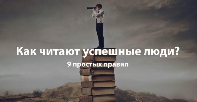 чтение книги успешные люди знания информация