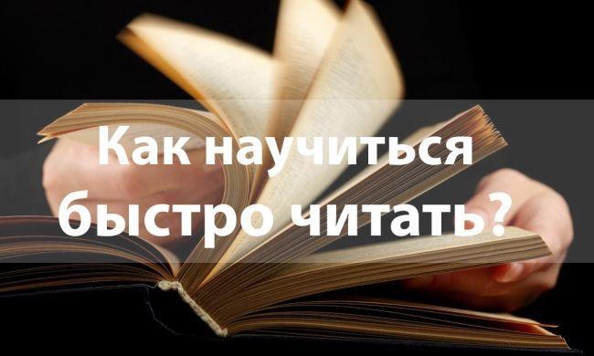 Скорочтение быстро читать научиться как скорость чтения