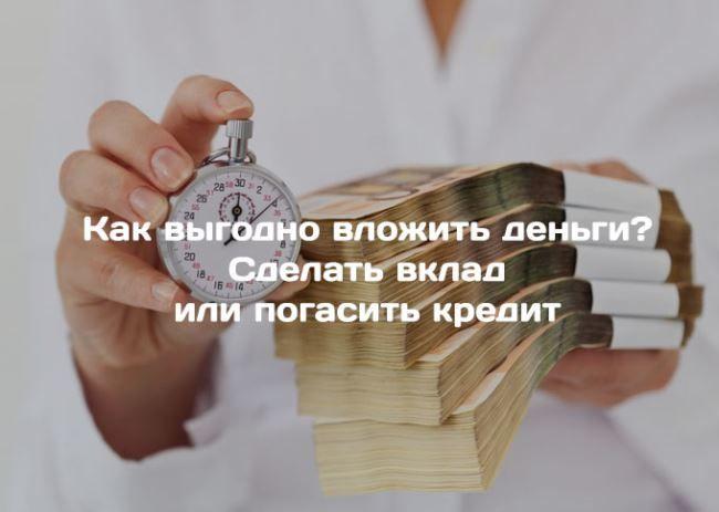 вложить деньги кредит вклад выгодно сделать погасить