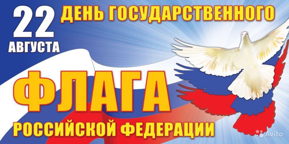 Праздники в августе 2019 в России как отдыхаем картинки открытки фотографии бесплатно