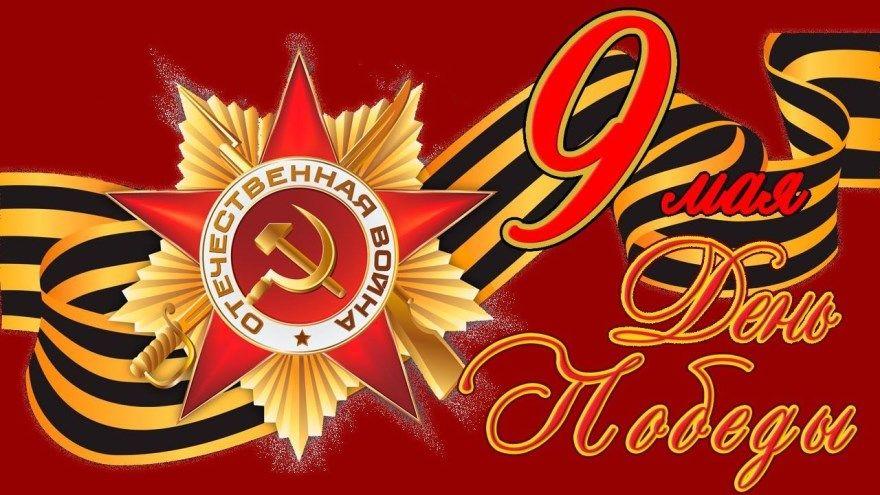 Какие праздники отмечаем в мае 2020 года в России? Картинки - поздравления на майские праздники. Бесплатно и без регистрации.