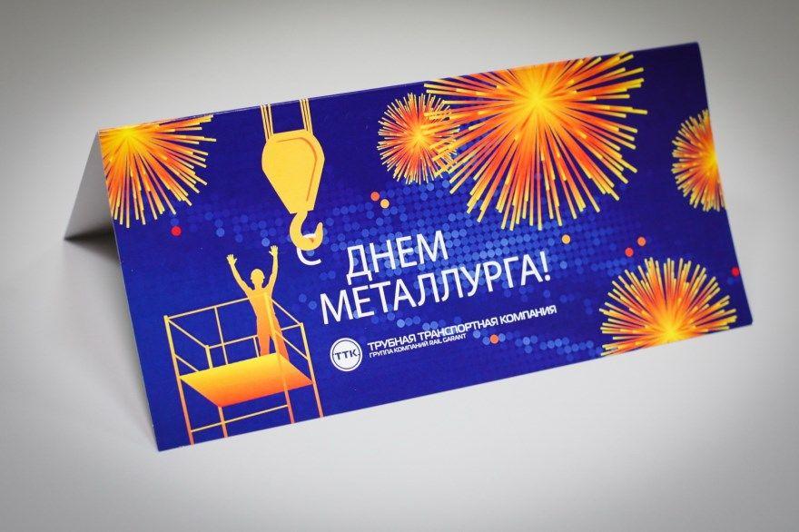 Какого числа день металлурга в 2018 году в России картинки открытки бесплатно
