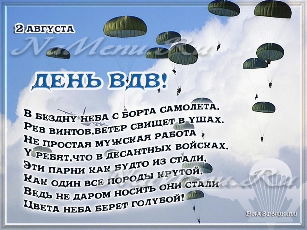 Какого числа день вдв в России