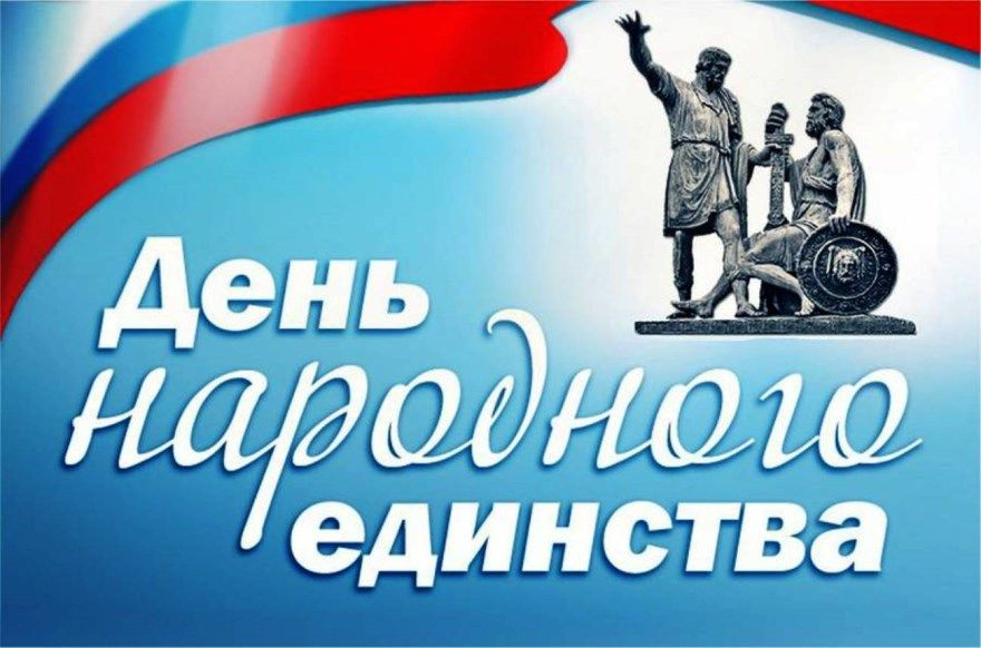 Какого числа праздник день народного единства в России? Ответ на вопрос, картинки и открытки к празднику сможете найти на странице.