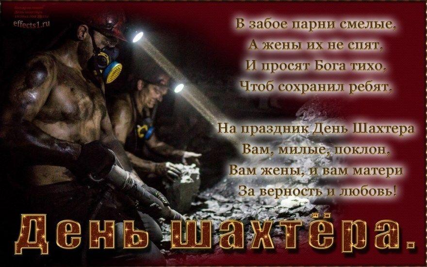 Какого числа день шахтера в России картинки открытки стихи бесплатно