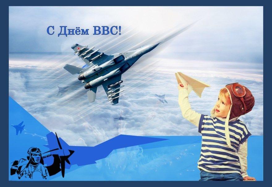 Какого числа праздник День Военно-воздушных сил в России ВВС открытки картинки бесплатно