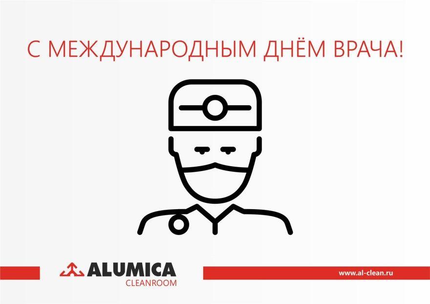 Какого числа праздник День Врача в России 3 октября картинки открытки бесплатно
