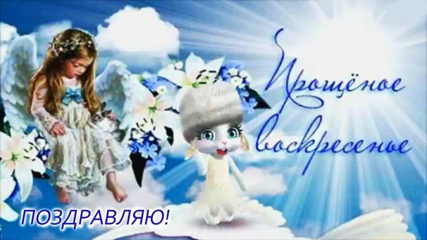 Какого числа в России В 2020 году праздник Прощенное Воскресенье