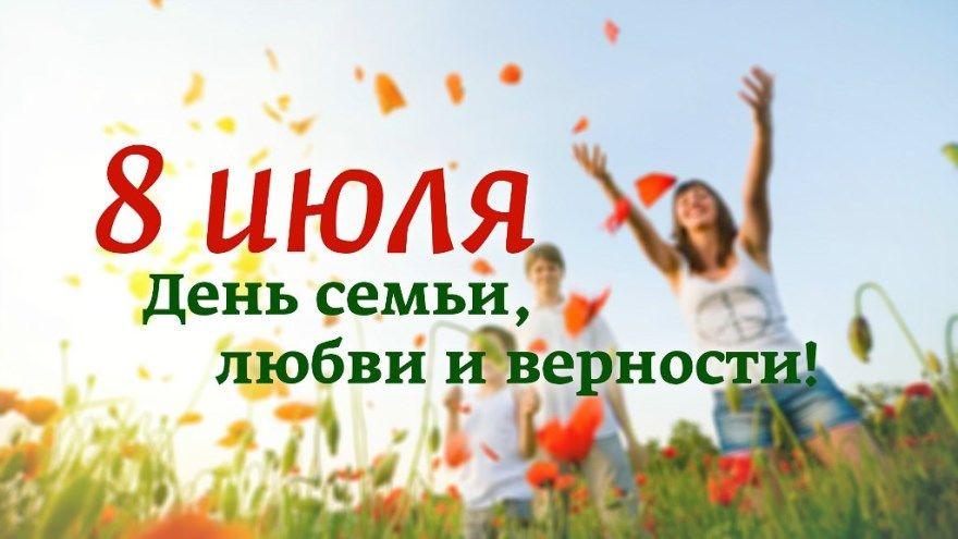 Какого числа Всероссийский день семьи, любви и верности? Ответ на нашей странице. Поздравления в картинках и открытках родным и близким людям.