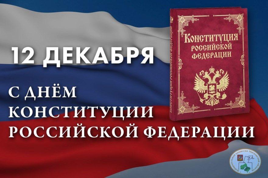 Российский праздник 12 декабря картинки открытки какой