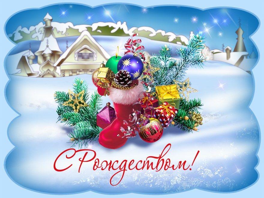 Праздник Рождество 25 декабря картинки открытки поздравления