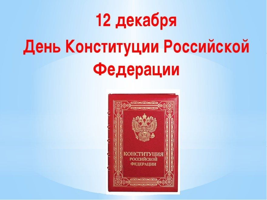 Какой Российский праздник отмечаем 12 декабря? Ответ найдете на нашей странице. Красивые картинки и открытки к празднику.