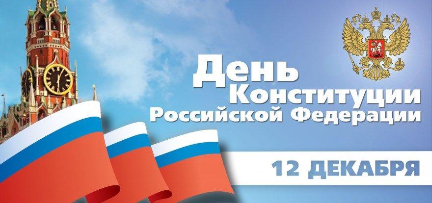12 декабря День Конституции России какому