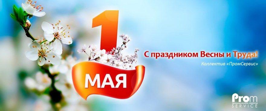 Календарь праздников на май в России