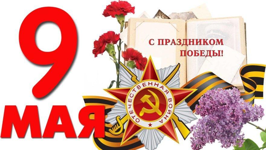 Календарь праздников в мае в России картинки