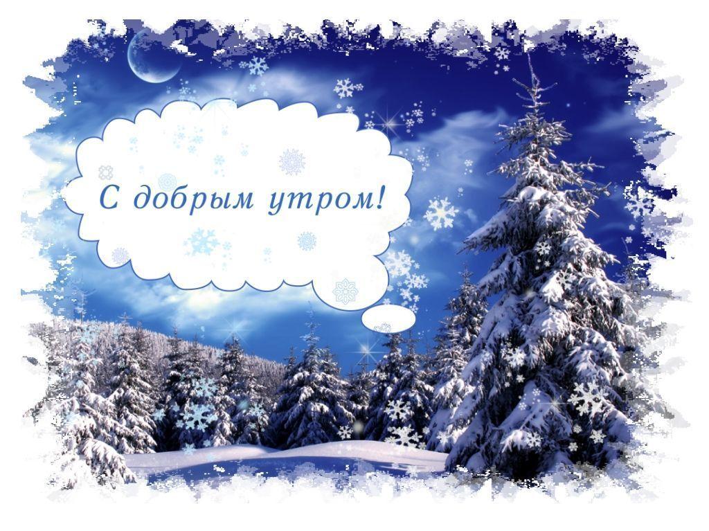 Картинки зимнего утра хорошего дня открытки пожелания