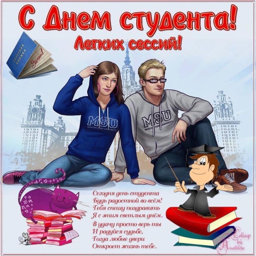 Когда день студента в 2018 году в России картинки открытки бесплатно