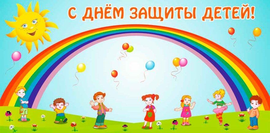 Когда день защиты детей в 2018 году в России картинки открытки бесплатно