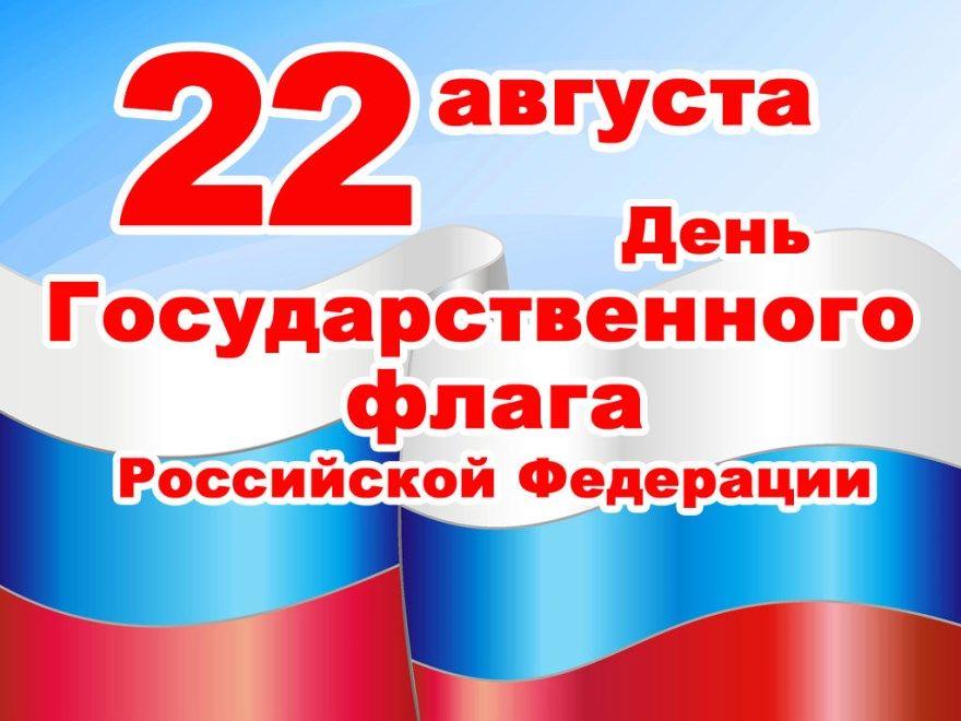 Когда праздник День Государственного флага РФ в России?  Ответ узнаете на нашей странице, где найдете также картинки и открытки к празднику.