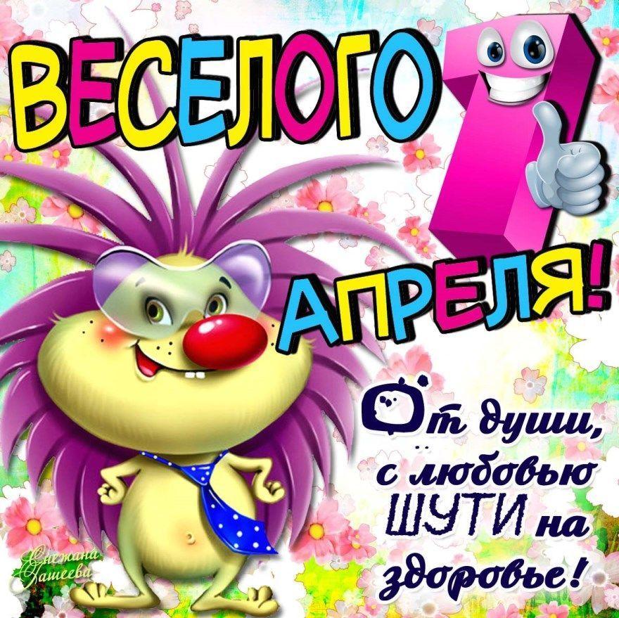 День смеха дурака 1 апреля картинки открытки бесплатно без регистрации