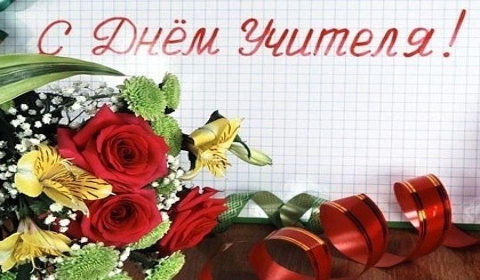 День учителя поздравление картинки открытки России
