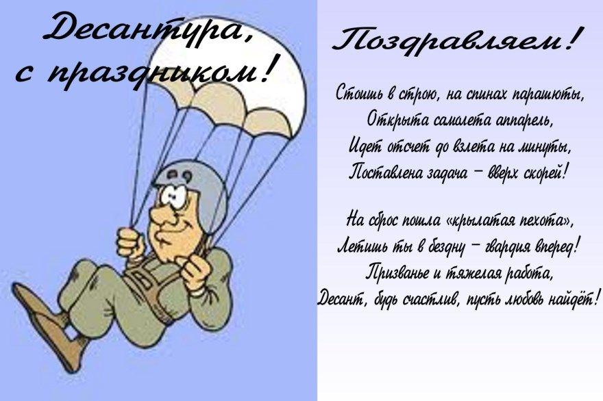 Когда праздник День Воздушно-десантных войск в России? Ответ на нашей странице, также выбирайте красивые картинки и открытки к празднику.