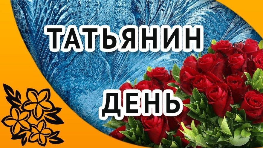 татьянин день 2018 25 января картинки открытки бесплатно