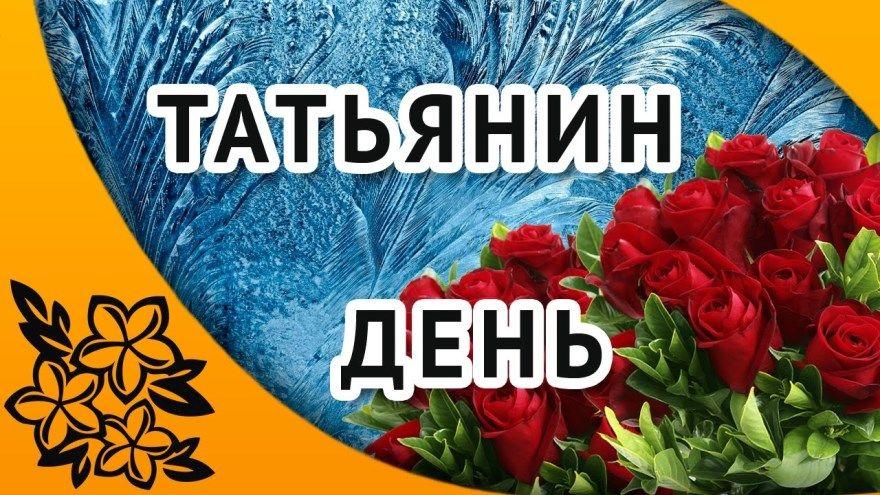 Короткие смс поздравления С днем Татьяны 25 января