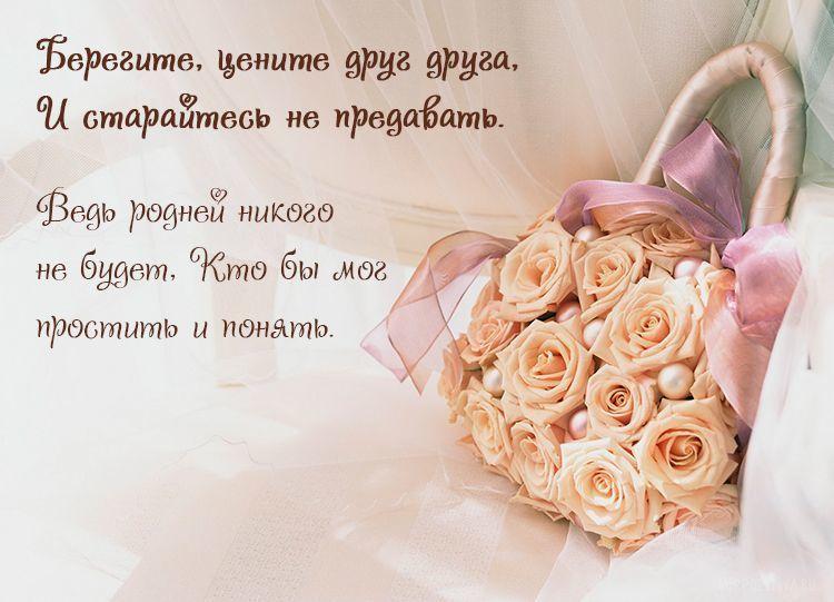 Красивые поздравления с днем свадьбы стихотворение красивые картинки анимации молодожены