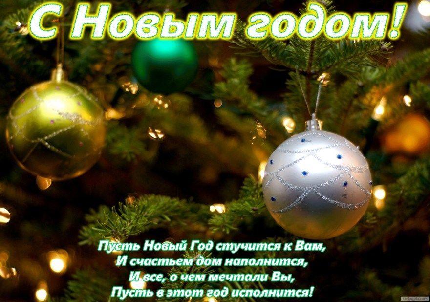 Красивые пожелания с новым годом картинки открытки бесплатно