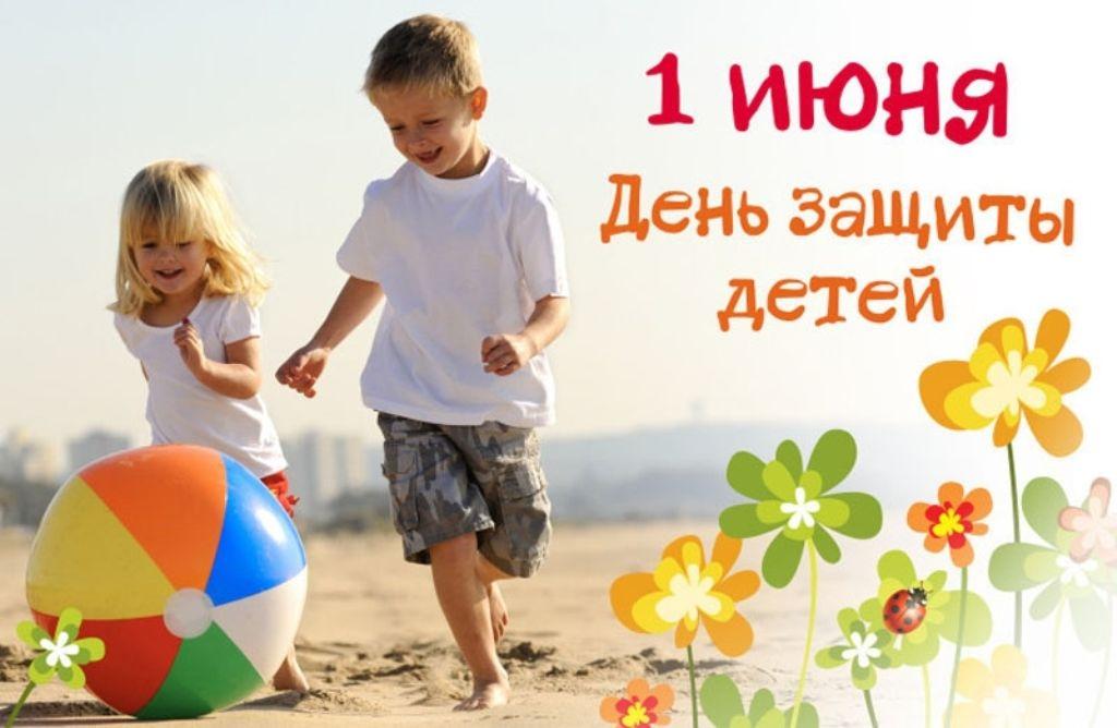 Летний праздник детям в картинках и открытках. 1 июня - Международный день защиты детей. Скачать бесплатно и без регистрации.