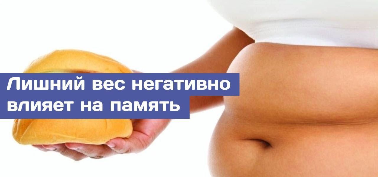 влияние на память ожирение лишний вес