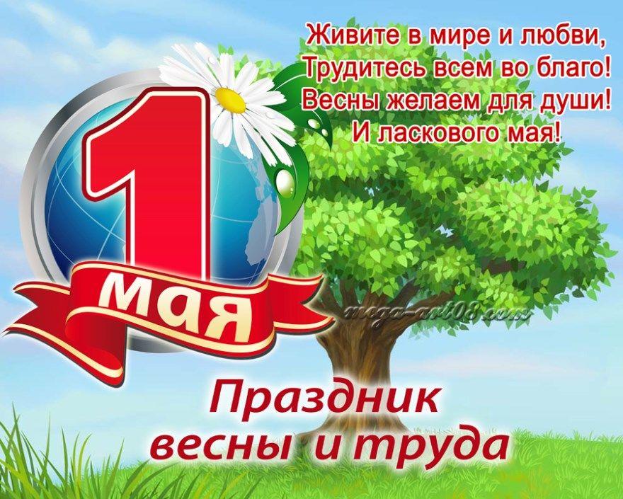 Поздравьте своих друзей и близких красивыми картинками и открытками на 1 мая в честь праздника весны и труда.Мир Труд Май! Скачать бесплатно.