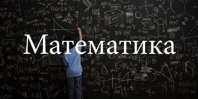 математика математик класс классы