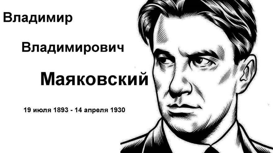Маяковский стихи лучшие легко учатся для детей читать
