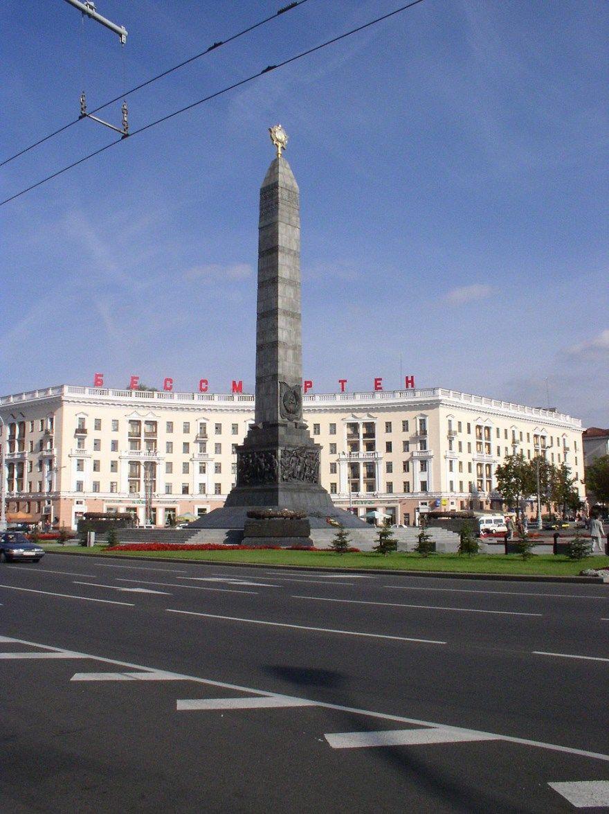 Минск 2018 город фото Белоруссия скачать бесплатно  онлайн в хорошем качестве