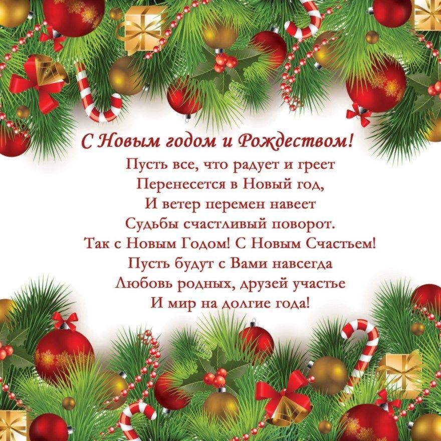 С Новым годом Рождеством открытки поздравления