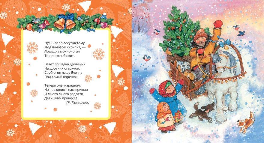 Песни Новый год детские новые текст