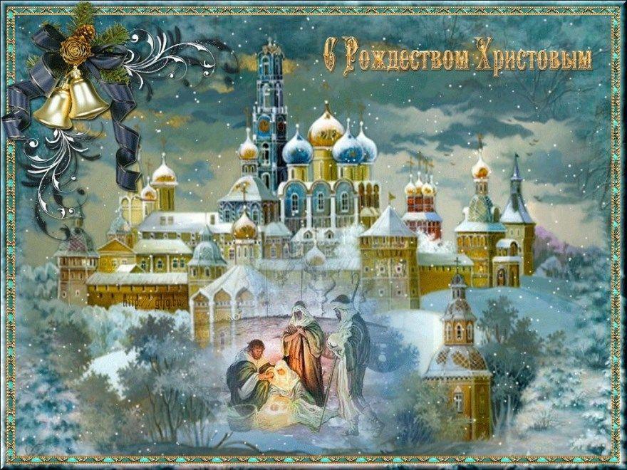 Открытки Рождество Христово своими руками старинные скачать