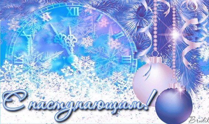 Посмотреть и скачать бесплатно 22 красивые поздравительные картинки С наступающим Новым Годом! Из них 12 картинок движущиеся/анимированные.