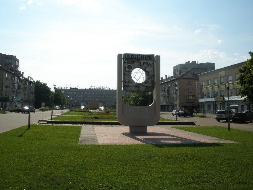 Обнинск 2019 город фото скачать бесплатно  онлайн в хорошем качестве
