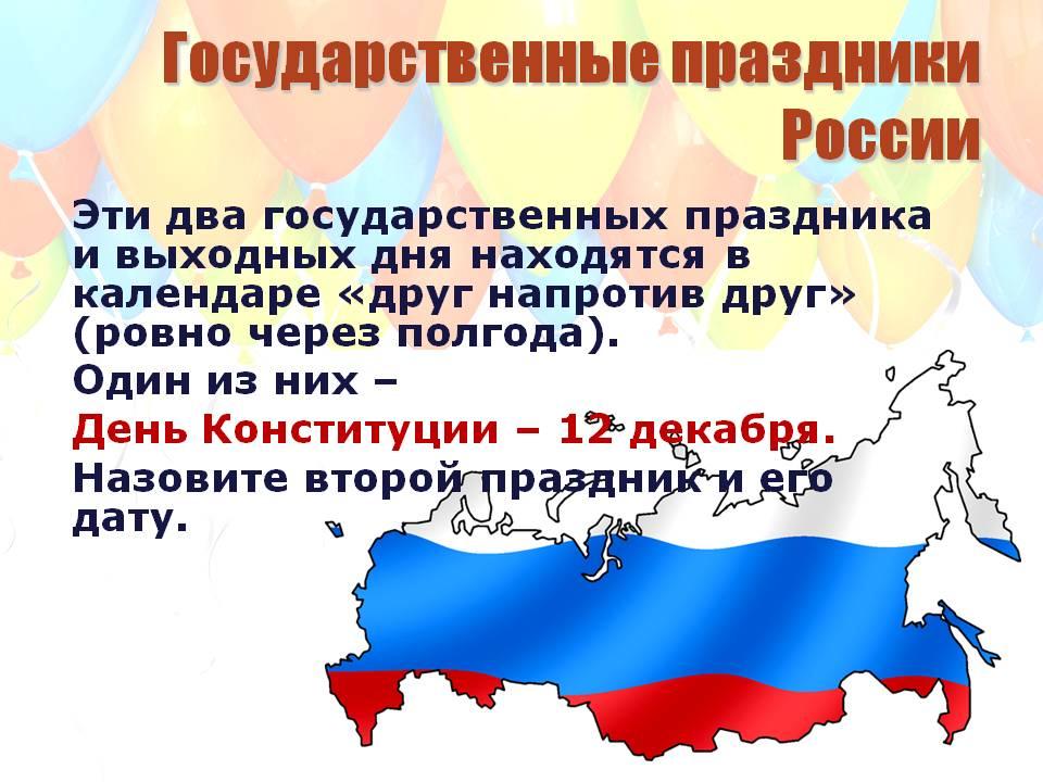 Официальные праздники России на весь год. Список праздников, празднуемых на гос. уровне. Картинки и списки. Бесплатно и без регистрации.