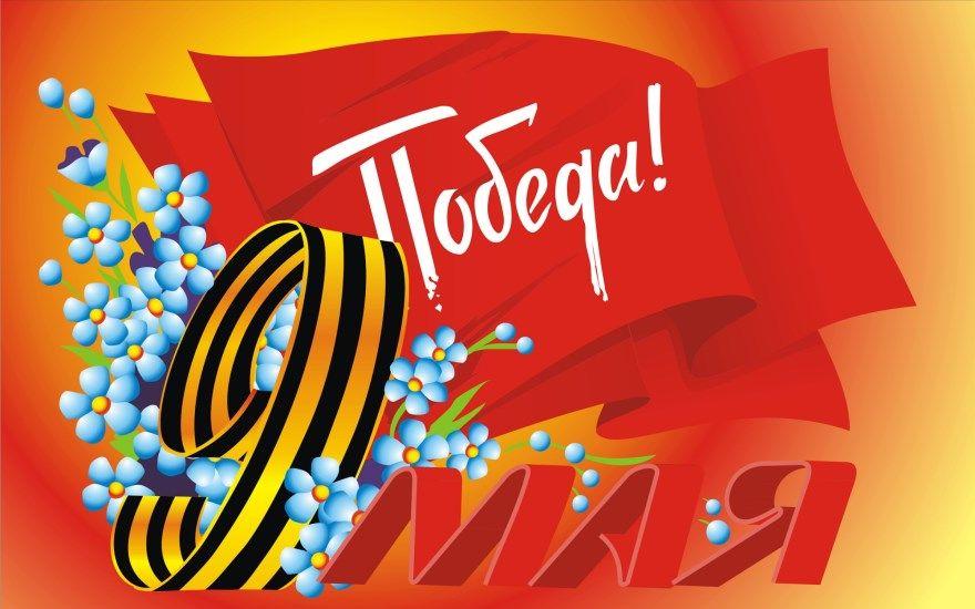 Официальные праздники в мае картинки открытки бесплатно