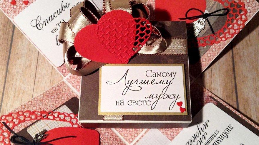 Подарок мужу на Свадьбу годовщину идеи своими руками