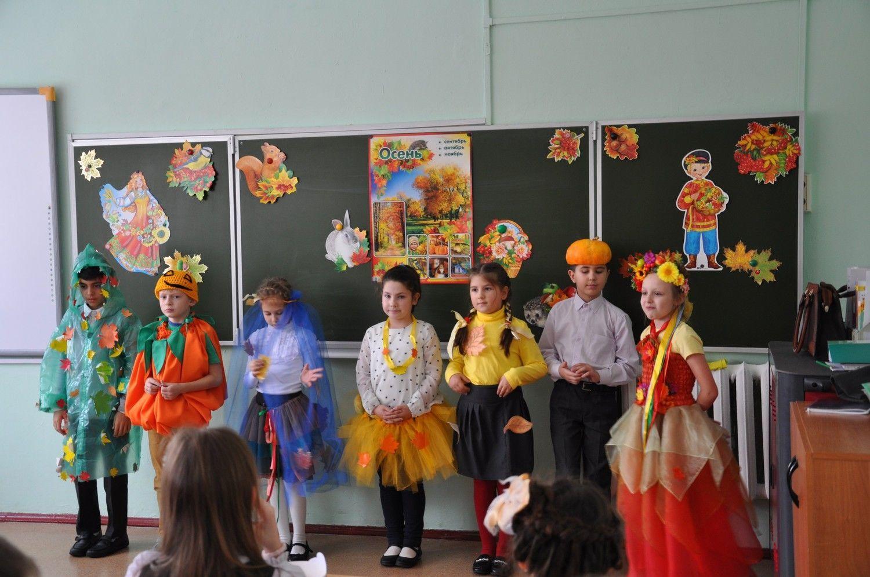 Осенние праздники в школе начальная бал