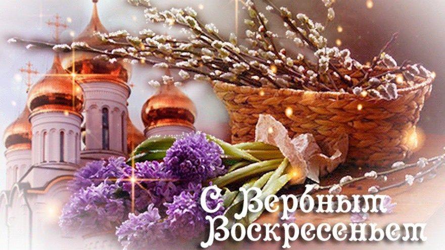 Красивые открытки с Вербным воскресеньем