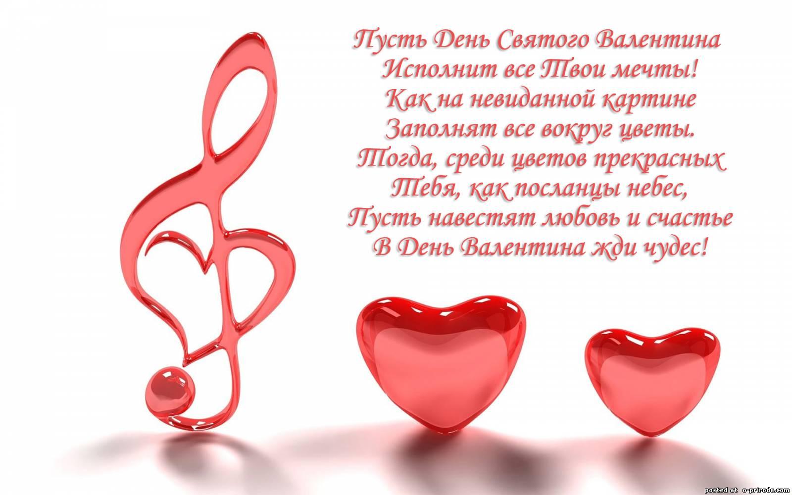 Открытки на день Святого Валентина 14 февраля поздравление любимой любимого
