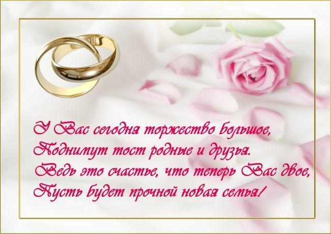 Поздравление на свадьбе блоками