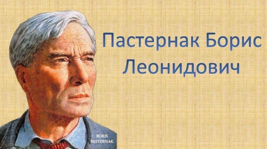 Стихи Борис Пастернак читать 12 16 строк